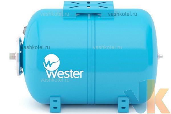 Wester Гидроаккумулятор горизонтальный WAO 100 л / 10 бар (сменная мембрана),